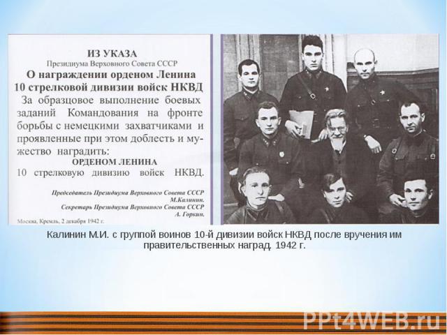 Калинин М.И. с группой воинов 10-й дивизии войск НКВД после вручения им правительственных наград. 1942 г.