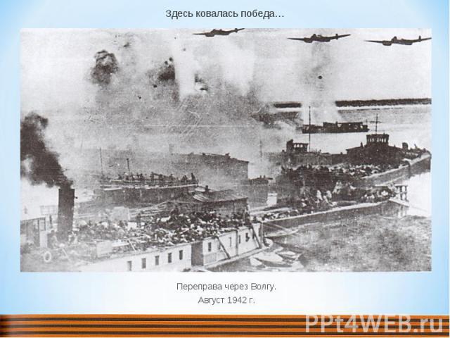 Здесь ковалась победа… Переправа через Волгу.Август 1942 г.