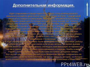 Дополнительная информация .Идея сооружения в городе-герое Волгограде столь велич