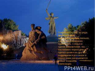 Памятник состоит из ряда архитектурно-пространственых звеньев, как бы нанизанных