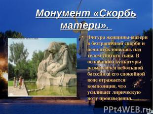 Монумент «Скорбь матери». Фигура женщины-матери в безграничной скорби и печали с