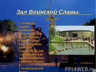 Зал Воинской Славы. С площади Героев гранитные ступени ведут в зал Воинской слав