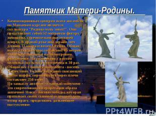 Памятник Матери-Родины. Композиционным центром всего ансамбля на Мамаевом курган