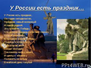 У России есть праздник…У России есть праздник,Он годам неподвластен.Праздник сам