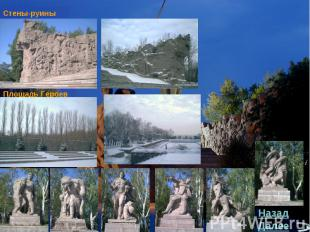 Стены-руины Площадь Героев