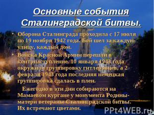 Основные события Сталинградской битвы. Оборона Сталинграда проходила с 17 июля п