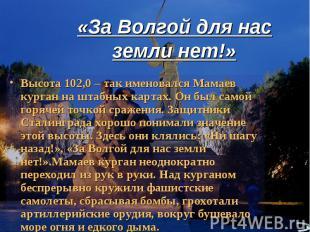 «За Волгой для нас земли нет!» Высота 102,0 – так именовался Мамаев курган на шт