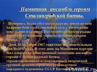Памятник- ансамбль героям Сталинградской битвы. Почернел, будто обуглился курган