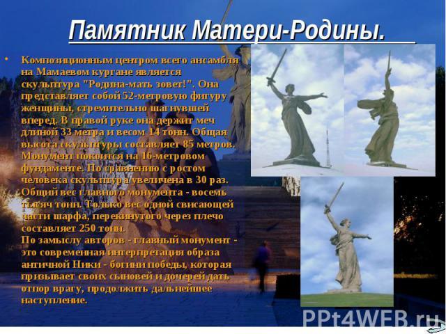 Памятник Матери-Родины. Композиционным центром всего ансамбля на Мамаевом кургане является скульптура