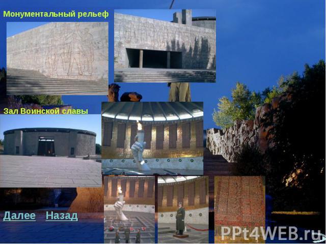 Монументальный рельеф Зал Воинской славы