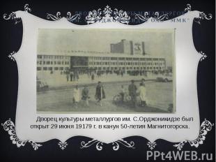 Дворец культуры металлургов им. С.Орджоникидзе был открыт 29 июня 19179 г. в кан