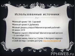 Использованные источники: Личный архив Т.М. Сыровой Личный архив А.Дубинина Новы