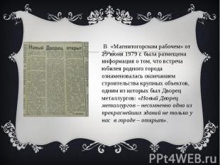 В «Магнитогорском рабочем» от 29 июня 1979 г. была размещена информация о том, ч
