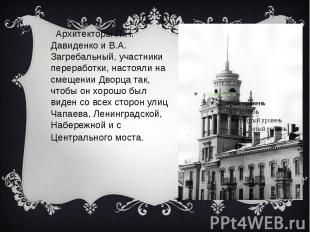 Архитекторы П.Н. Давиденко и В.А. Загребальный, участники переработки, настояли