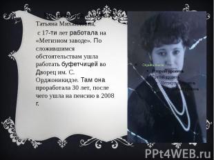 Моя бабушка, Сырова Татьяна Михайловна, Моя бабушка, Сырова Татьяна Михайловна,