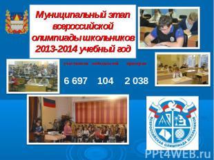 Муниципальный этап всероссийской олимпиады школьников 2013-2014 учебный год