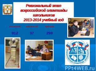 Региональный этап всероссийской олимпиады школьников 2013-2014 учебный год