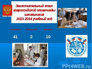 Заключительный этап всероссийской олимпиады школьников 2013-2014 учебный год