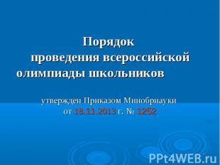 Порядок проведения всероссийской олимпиады школьников утвержден Приказом Минобрн