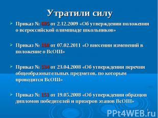 Утратили силу Приказ № 695 от 2.12.2009 «Об утверждении положения о всероссийско