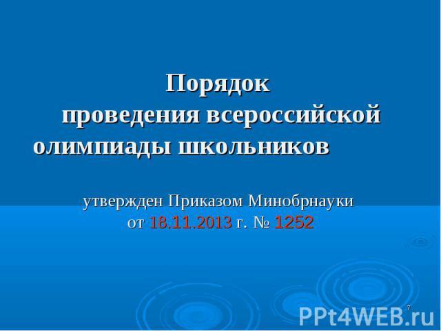 Порядок проведения всероссийской олимпиады школьников утвержден Приказом Минобрнауки от 18.11.2013 г. № 1252