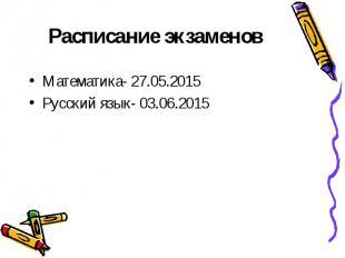 Математика- 27.05.2015 Математика- 27.05.2015 Русский язык- 03.06.2015