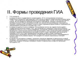ГИА проводится: ГИА проводится: а) в форме основного государственного экзамена (