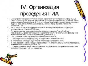 Министерство образования Омской области через газету Омский вестник, официальные