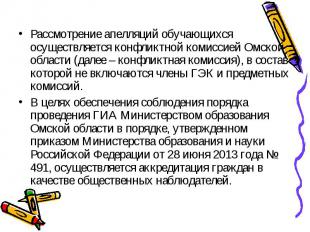 Рассмотрение апелляций обучающихся осуществляется конфликтной комиссией Омской о