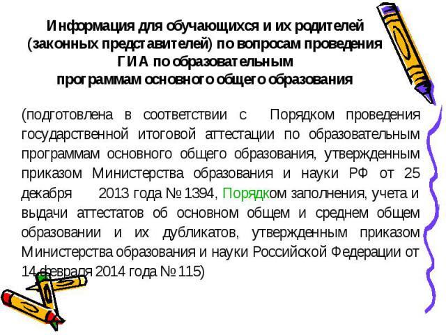 (подготовлена в соответствии с Порядком проведения государственной итоговой аттестации по образовательным программам основного общего образования, утвержденным приказом Министерства образования и науки РФ от 25 декабря 2013 года № 1394, Порядком зап…