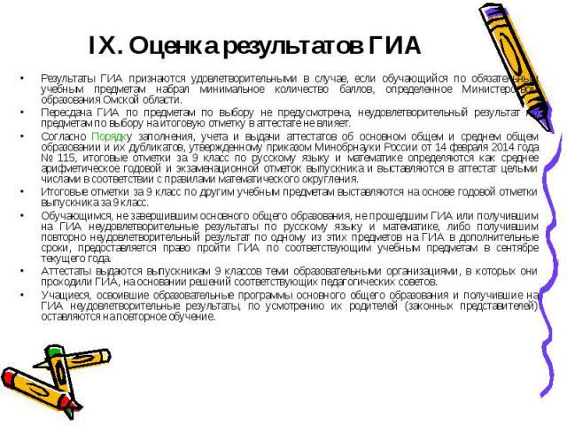 Результаты ГИА признаются удовлетворительными в случае, если обучающийся по обязательным учебным предметам набрал минимальное количество баллов, определенное Министерством образования Омской области. Результаты ГИА признаются удовлетворительными в с…