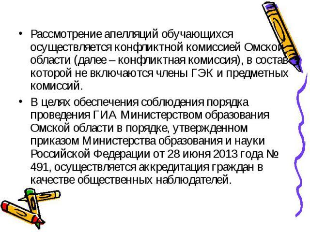 Рассмотрение апелляций обучающихся осуществляется конфликтной комиссией Омской области (далее – конфликтная комиссия), в состав которой не включаются члены ГЭК и предметных комиссий. Рассмотрение апелляций обучающихся осуществляется конфликтной коми…