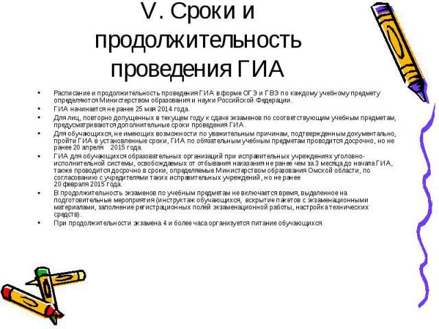Расписание и продолжительность проведения ГИА в форме ОГЭ и ГВЭ по каждому учебному предмету определяются Министерством образования и науки Российской Федерации. Расписание и продолжительность проведения ГИА в форме ОГЭ и ГВЭ по каждому учебному пре…