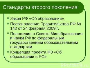 Стандарты второго поколения Закон РФ «Об образовании»Постановление Правительства