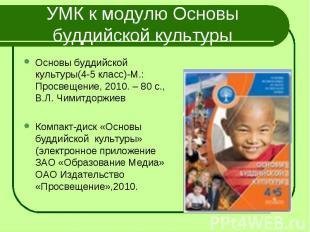 Основы буддийской культуры(4-5 класс)-М.: Просвещение, 2010. – 80 с., В.Л. Чимит