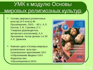 Основы мировых религиозных культур (4-5 класс)-М.: Просвещение, 2010. – 80 с. А.