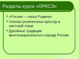 «Россия — наша Родина» «Россия — наша Родина» Основы религиозных культур и светс