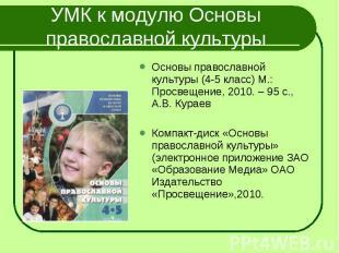 Основы православной культуры (4-5 класс) М.: Просвещение, 2010. – 95 с., А.В. Ку
