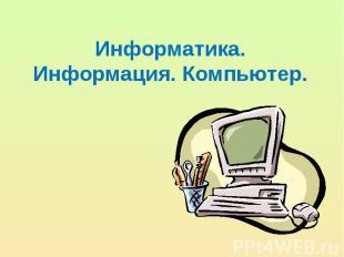 Информатика. Информация. Компьютер.