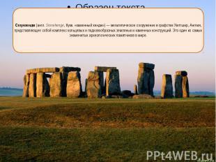 Стоунхендж(англ.Stonehenge, букв. «каменныйхендж»)—&nbsp
