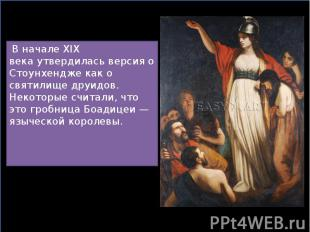 В началеXIX векаутвердилась версия о Стоунхендже как о святили