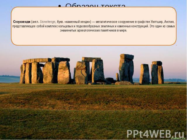Стоунхендж(англ.Stonehenge, букв. «каменныйхендж»)—мегалитическоесооружение в графствеУилтшир,Англия, представляющее собой комплекс кольцевых и подковообразных земляных и каменных конструкций. Это один…