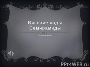 Висячие сады Семирамиды Лыткина Алена