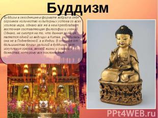 Буддизм Буддизм в сегодняшнем формате вобрал в себя огромное количество культурн