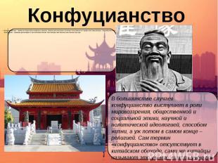 Конфуцианство Конфуцианство – является более философским учением, нежели религио