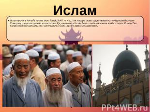 Ислам Ислам проник в Китай в начале эпохи Тан (618-907 гг. н.э.), т.е. на заре с