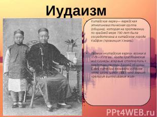 Иудаизм Китайские евреи— еврейская этнолингвистическая группа (община), которая