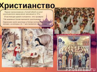 Христианство Первое проникновение в Китай одной из школ христианского вероучения