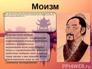 Моизм Моизм - этико-политическое учение, основатель которого Мо цзы (Мо Ди) (око