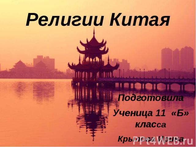 Религии Китая Подготовила Ученица 11 «Б» класса Крылова Ирина